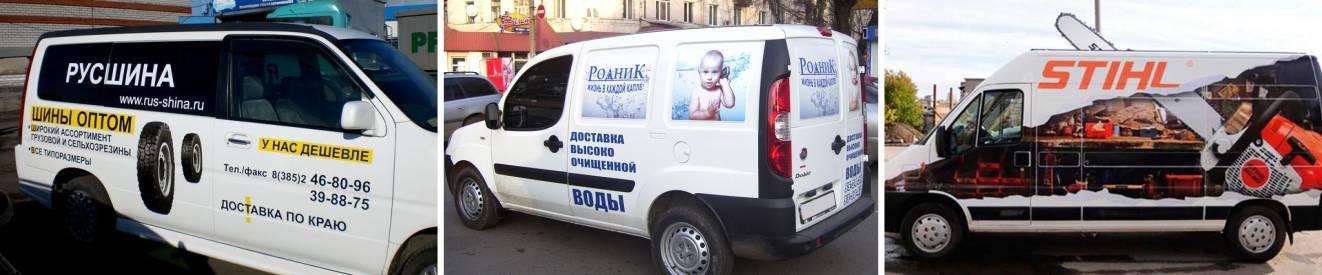 Брендирование авто Новосибирск