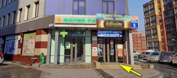 Деловой центр Горский Новосибирск