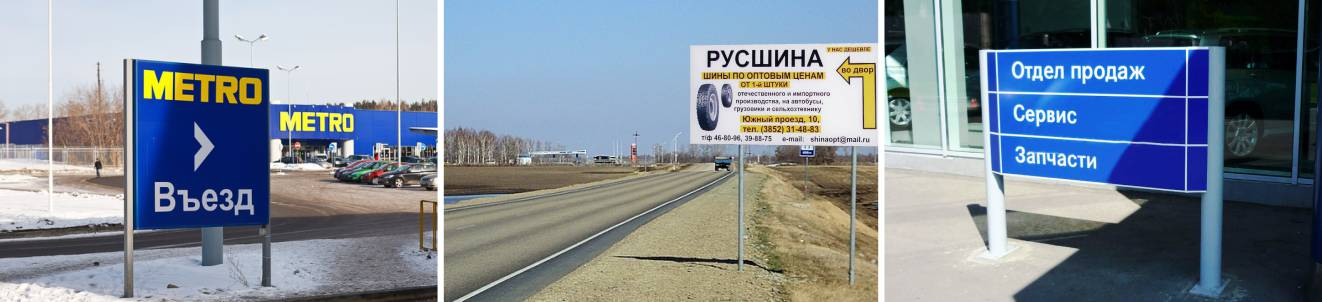 Дорожные указатели знаки