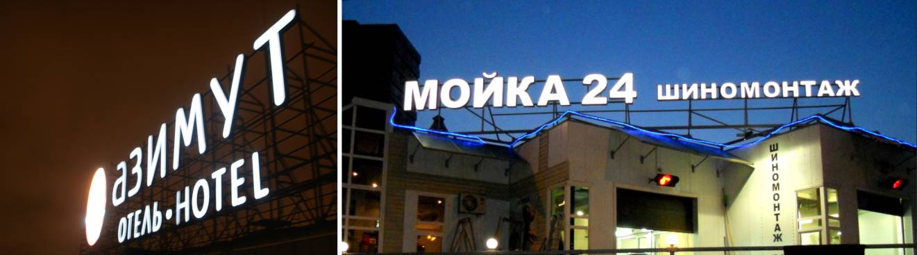 Крышная установка реклама новосибирск