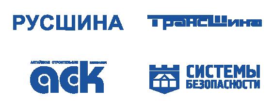 Логотипы заказчиков-8
