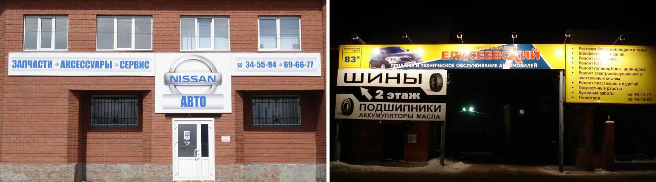 Несветовые вывески Новосибирск