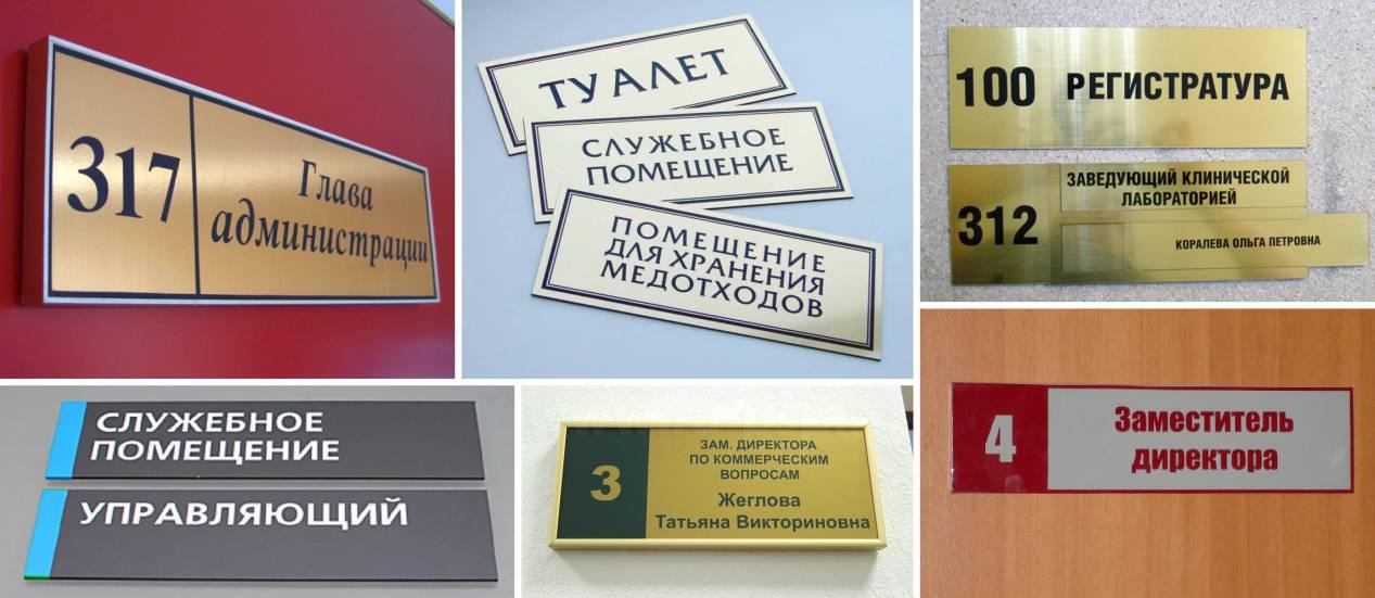 Таблички на дверь изготовление