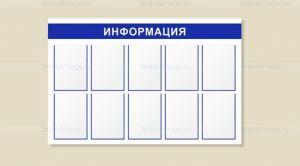 Информационный стенд белый фон УК Домовой Новосибирск