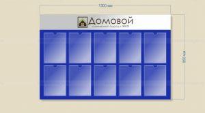 Информационный стенд синий фон УК Домовой Новосибирск